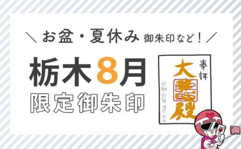 栃木8月限定御朱印(お盆・夏休み御朱印など)
