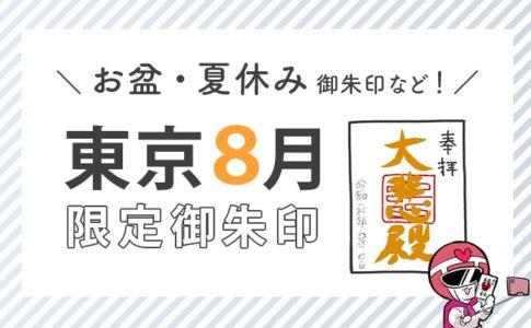 東京8月限定御朱印(お盆・夏休み御朱印など)