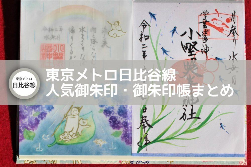 東京メトロ日比谷線の御朱印・御朱印帳