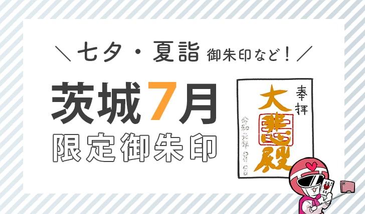茨城7月限定御朱印(七夕・夏詣御朱印など)