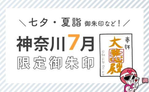 神奈川7月限定御朱印(七夕・夏詣御朱印など)
