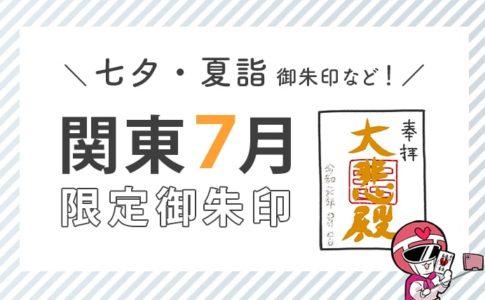 関東7月限定御朱印(七夕・夏詣御朱印など)