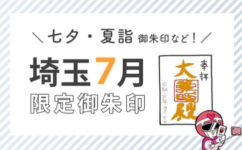 埼玉7月限定御朱印(七夕・夏詣御朱印など)