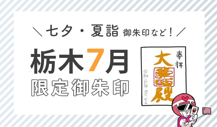 栃木7月限定御朱印(七夕・夏詣御朱印など)