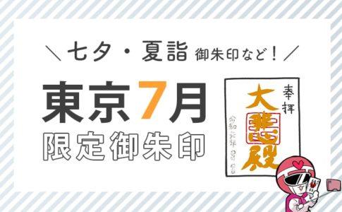東京7月限定御朱印(七夕・夏詣御朱印など)