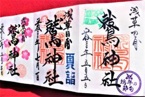 鷲神社(浅草)の御朱印