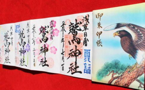 鷲神社(台東区・浅草)の8種類の御朱印・御朱印帳