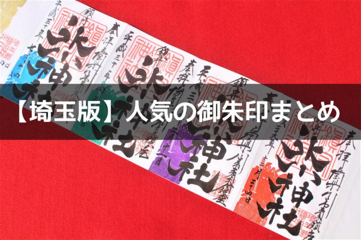 埼玉県の人気の御朱印
