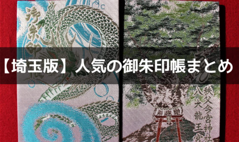 埼玉県の人気の御朱印帳
