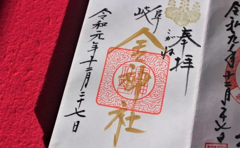 金神社のプレミアムフライデー限定の御朱印