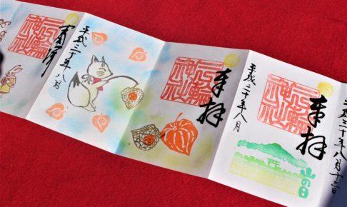 三輪神社(名古屋市)の御朱印