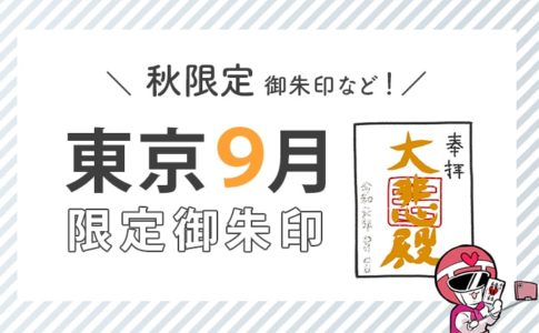 東京9月限定御朱印(秋限定御朱印など)