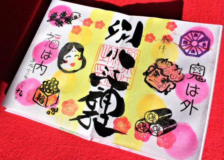 別小江神社(名古屋市)の御朱印