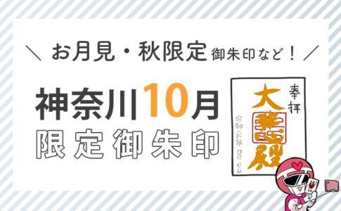 神奈川10月限定御朱印(お月見・秋限定御朱印など)