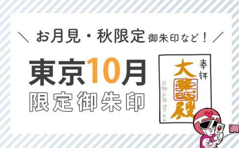 東京10月限定御朱印(お月見・秋限定御朱印など)