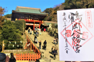 鶴岡八幡宮(鎌倉市)の御朱印紹介