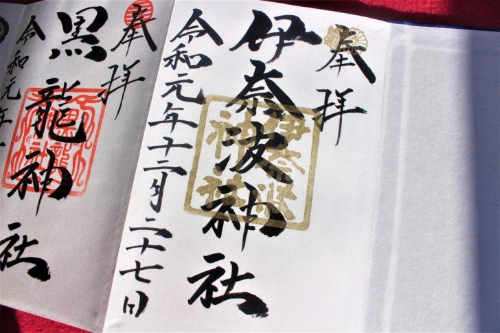 伊奈波神社(岐阜県)の御朱印