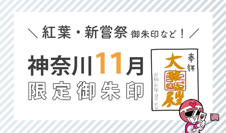神奈川11月限定御朱印(紅葉・新嘗祭御朱印など)