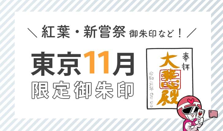 東京11月限定御朱印(紅葉・新嘗祭御朱印など)