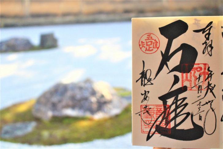 龍安寺(京都)の御朱印