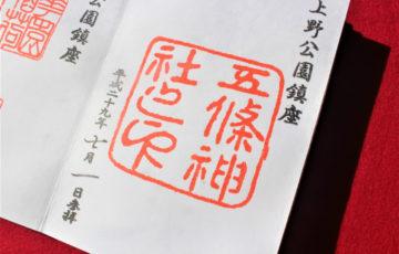 五條天神社(東京・上野)の御朱印