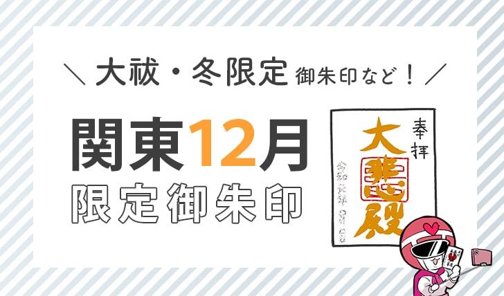 関東12月限定御朱印(大祓・冬限定御朱印など)