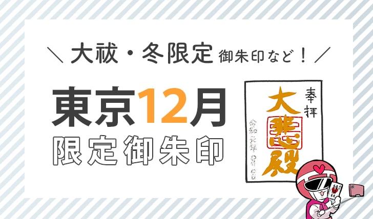 東京12月限定御朱印(大祓・冬限定御朱印など)