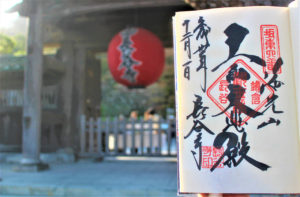 長谷寺(鎌倉)の御朱印