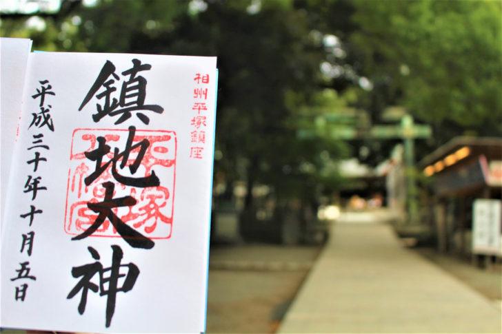 平塚八幡宮の御朱印