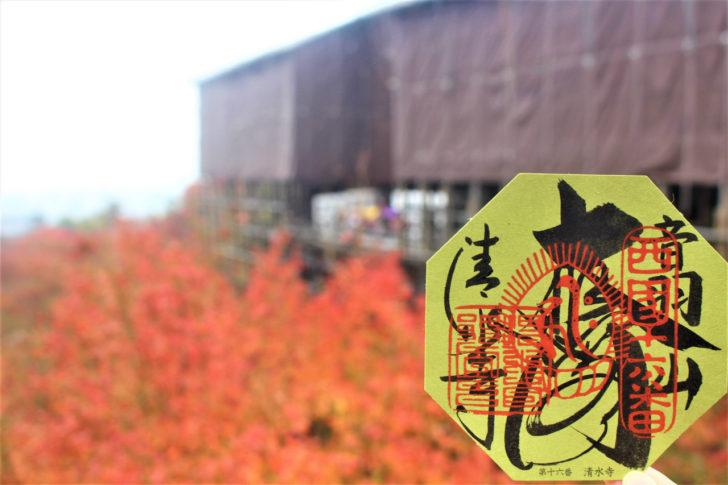 京都にある世界遺産の御朱印一覧