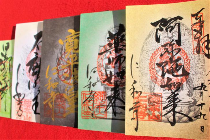 仁和寺の御朱印まとめ(京都)
