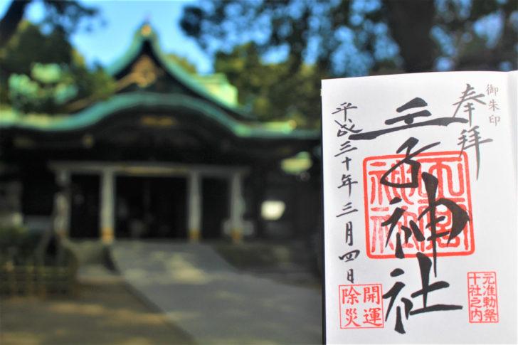 王子神社(東京都北区)の御朱印