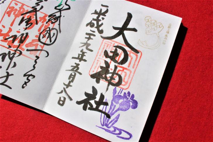 大田神社(京都)の御朱印