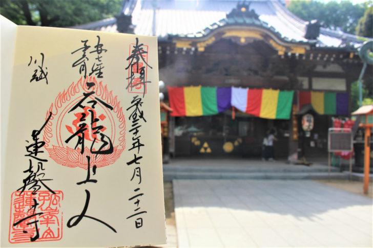 蓮馨寺(川越)の御朱印