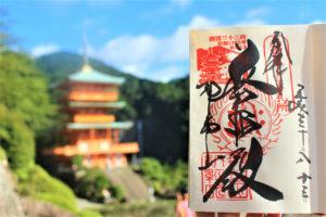 和歌山の世界遺産 御朱印