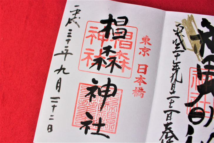 椙森神社(日本橋)の御朱印