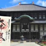 東大寺(奈良の大仏)の御朱印紹介
