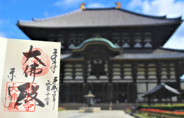 奈良にある世界遺産の御朱印
