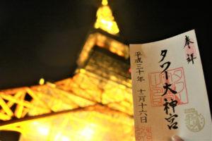 タワー大神宮(東京タワー)の御朱印