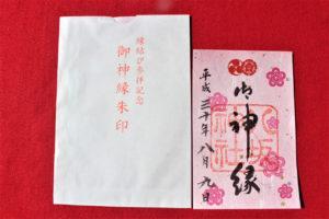 縁結びの御利益がある京都の神社