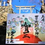 賀茂別雷神社(栃木県佐野市)の御朱印