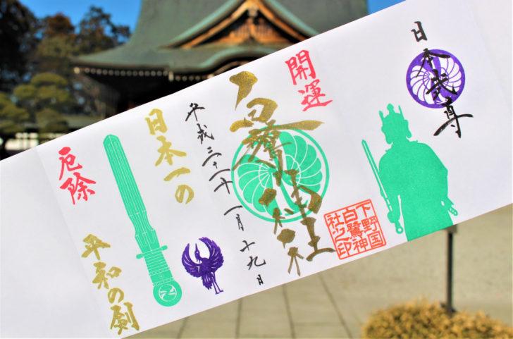 白鷺神社(栃木県河内郡)の御朱印
