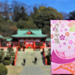 栃木県のかわいい&かっこいい人気の御朱印帳