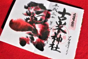 古峯神社(栃木県)の御朱印