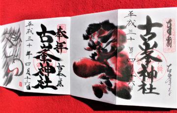 古峯神社(栃木)の天狗御朱印情報