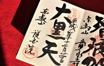 護国院大黒天(上野公園)の御朱印