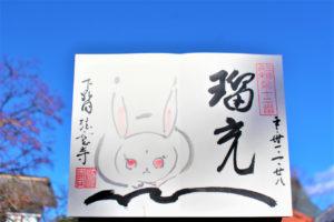 法雲寺(栃木県佐野市)のうさぎ御朱印