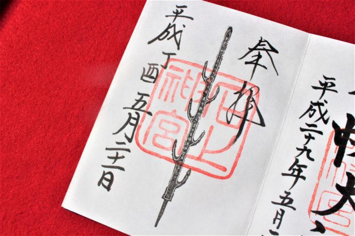 石上神宮(奈良県天理市)の御朱印