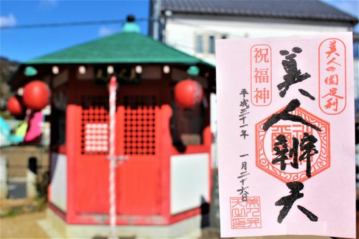 本城厳島神社(美人弁天/栃木県足利市)の御朱印