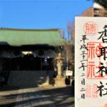 亀戸香取神社(江東区)の御朱印